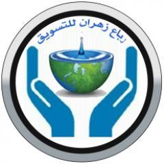 رباع زهران للتسويق